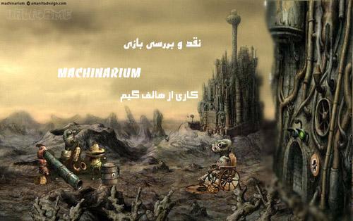 http://halfgamep.persiangig.com/image/Machinarium/machinarium.jpg